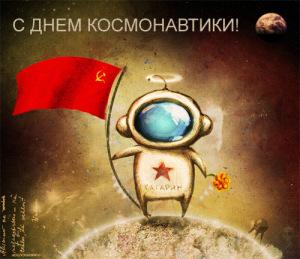 kosmonavt4