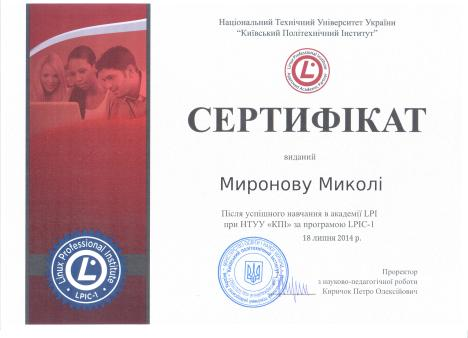 LPIC-1. Очередной сертификат